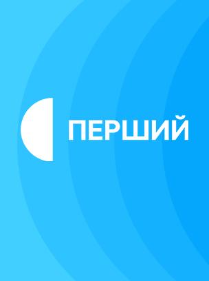 UA:Перший / ТРК