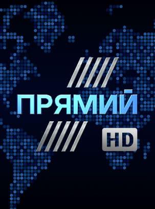 Прямой HD