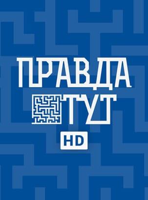 ПравдаТУТ HD