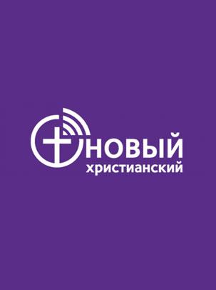 Новый христианский