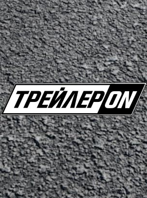 TrailerON